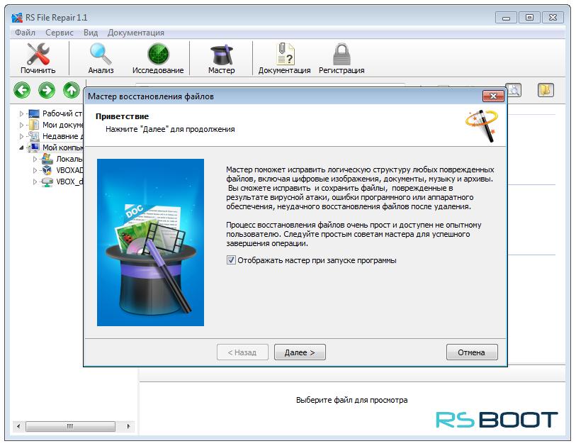 Rs file repair скачать бесплатно c ключом