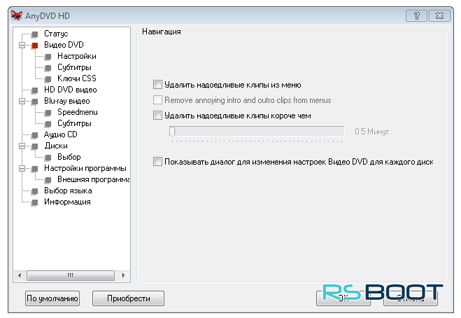 RedFox AnyDVD HD 8 0 9 0 + Ключ » Скачать бесплатно - RSBoot Ru