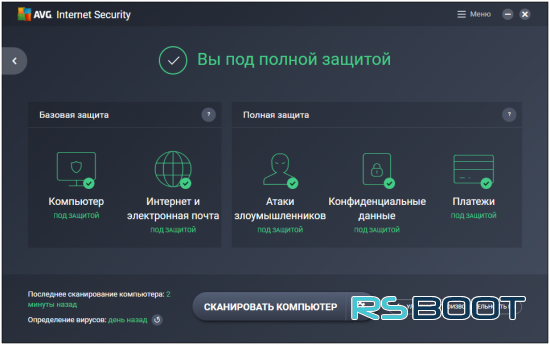 AVG Internet Security 2017 17.1 + Ключи