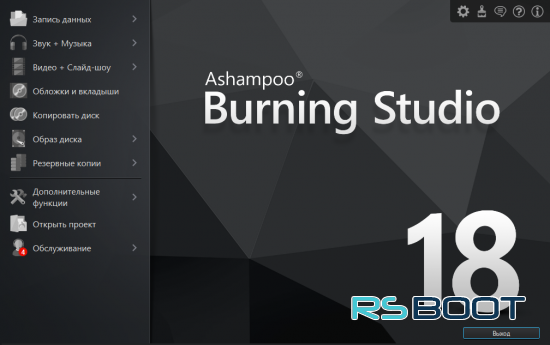 Ashampoo Burning Studio 18.0.1 + Ключ