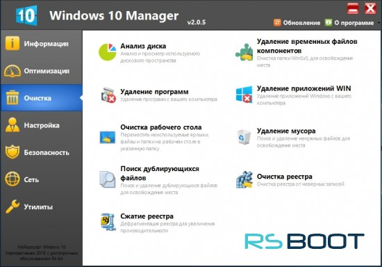 Windows 10 Manager 3.1.3 + Ключ