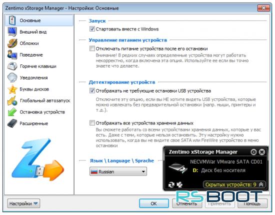 Zentimo xStorage Manager 2.0.6 + Ключ