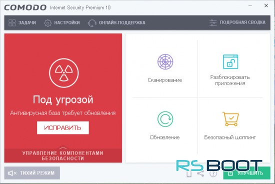 Comodo Internet Security Premium 10.0 + Ключ