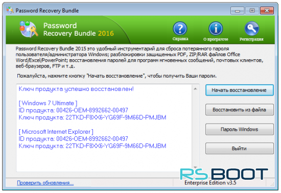 Password Recovery Bundle 2016 + Ключ
