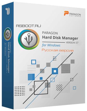 Paragon Hard Disk Manager 17.20 + Ключ (Русская версия)